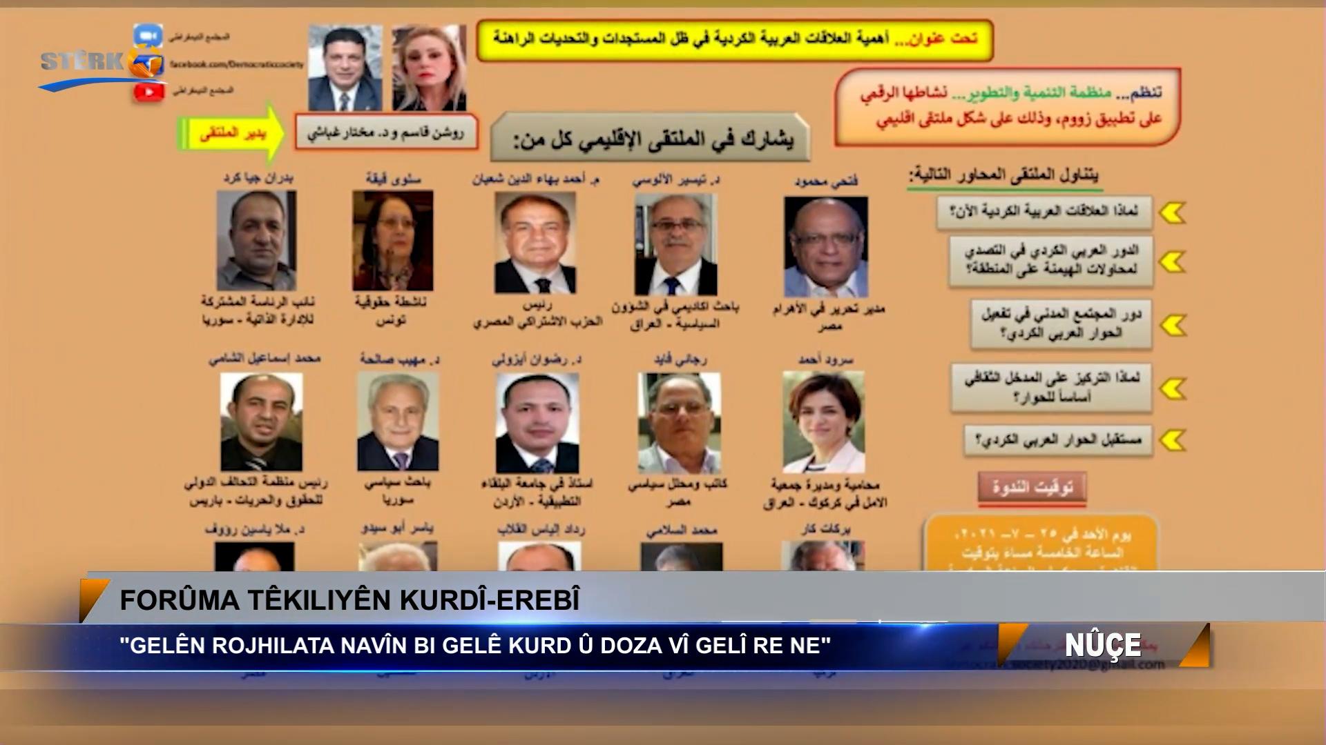 Forûma têkiliyên Kurdî-Erebî: 'Gelên Rojhilata Navîn bi gelê Kurd û doza vî gelî re ne'